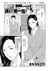 [BJ305100][タカスギコウ(リイド社)] 誘い 第一話 (DLsite版)