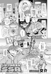 [BJ307792][交介(GOT(アンスリウム))] リセマラ魔王がS(スケベ)S(過ぎ)R(る!) (DLsite版)