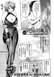 [BJ316198][からすま弐式, Black Lilith(キルタイムコミュニケーション)] ママは対魔忍 THE COMIC 9話【単話】 (DLsite版)