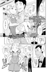 [BJ291205][木谷椎, 盈(一水社)] 泡のお姫様 15話 ふぇありーと、猫と、お仕事と (DLsite版)