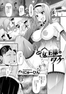 [BJ300188][にゅーひん, 盈(一水社)] ボクが女王様になったワケ (DLsite版)