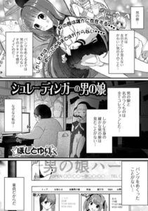 [BJ305746][ほしとゆり, 盈(一水社)] シュレーディンガーの男の娘 (DLsite版)