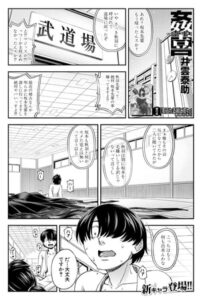 [BJ307281][井雲泰助, MUJIN編集部(ティーアイネット)] 姦喜 (井雲泰助) (DLsite版)