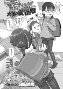 [BJ310045][和田羽烏(茜新社)] まだまにあう!2人はパパの大事な愛玩娘 (DLsite版)