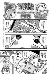 [BJ310059][うさくん(茜新社)] ういきき 第29悶 水難マーメイドの話 (DLsite版)