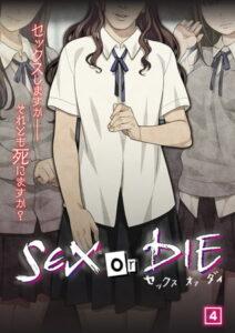 [BJ311120][エクスプロージョン(激ちゅぱっ)] SEX or DIE~セックスしますか-それとも死にますか?~(04) (DLsite版)
