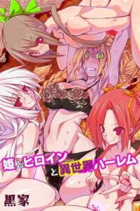 [BJ315842][黒家(デジタルコミック流通ネットワーク)] 姫とヒロインと異世界ハーレム (DLsite版)