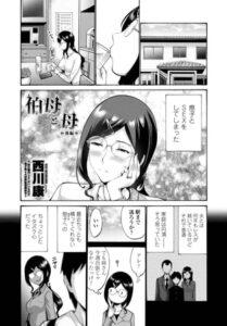 [BJ317372][西川康(辰巳出版)] 伯母と母(後編) (DLsite版)