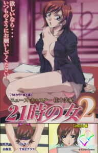 [BJ287276][ミルキー(TMEプラス)] 21時の女 2 Complete版【フルカラー成人版】 (DLsite版)