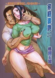 [BJ316233][格闘王国, 盈(メディアックス)] 家庭妻艶27 (DLsite版)