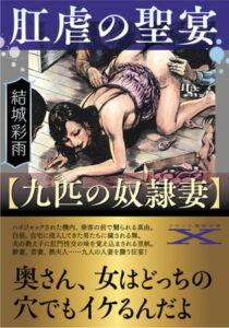 [BJ319588][結城彩雨(フランス書院)] 肛虐の聖宴【九匹の奴隷妻】 (DLsite版)