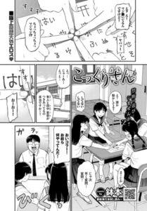 [BJ322222][鉢本, コミックバベル編集部(文苑堂)] こっくりさん (DLsite版)