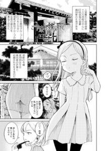 [BJ325950][ばにこー(辰巳出版)] ご令嬢お嫁に行く (DLsite版)