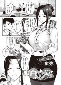 [BJ326028][広弥(GOT)] 白妙菊 (DLsite版)