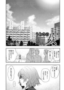 [BJ326268][大見武士(リイド社)] うわさの女 第5話 (DLsite版)