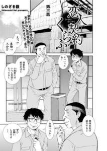 [BJ326274][しのざき嶺(リイド社)] 恋人契約くらぶ 第三話 (DLsite版)