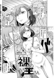 [BJ326275][速野悠二(リイド社)] 裸の王さん (DLsite版)