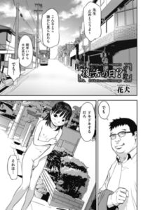 [BJ326951][花犬(ヒット出版社)] 復活の日?ソノゴ (DLsite版)