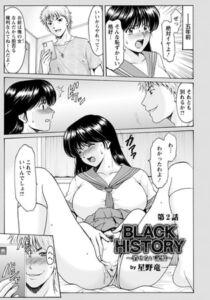 [BJ338236][星野竜一(エンジェル出版)] BLACK HISTORY ~消せない記憶~ 第2話 【単話】 (DLsite版)