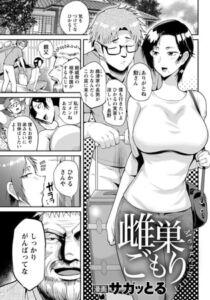 [BJ338241][サガッとる(エンジェル出版)] 雌巣ごもり 【単話】 (DLsite版)