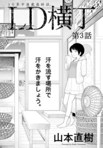[BJ338246][山本直樹(エンジェル出版)] LD横丁 第3話 【単話】 (DLsite版)