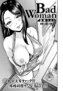 [BJ338250][泥っせる(エンジェル出版)] Bad Woman ~新婚つぶし~ 【単話】 (DLsite版)