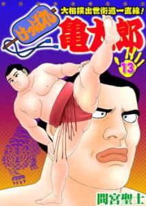[BJ339706][間宮聖士(劇画王)] けっぱれ亀太郎13 (DLsite版)