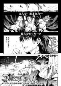 [BJ372633][エレクトさわる(キルタイムコミュニケーション)] 雷光神姫アイギスマギア―PANDRA saga 3rd ignition― 第三十一節【単話】 (DLsite版)