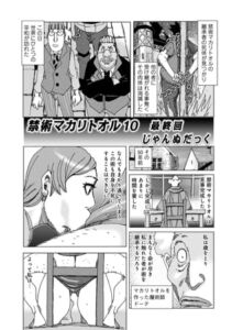 [BJ326257][じゃんぬだっく, 盈(メディアックス)] 禁術マカリトオル10 (DLsite版)