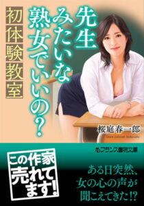 [BJ362443][桜庭春一郎(フランス書院)] 先生みたいな熟女でいいの? 初体験教室 (DLsite版)